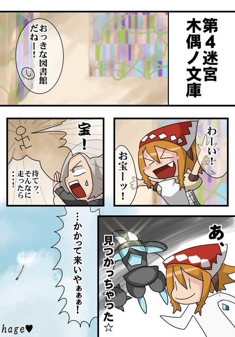 りぷとん3