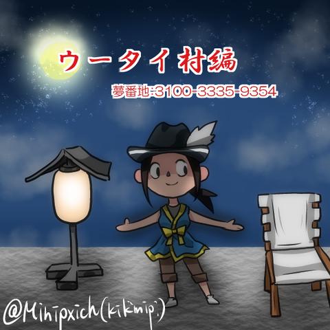 【夢見】ウータイ村