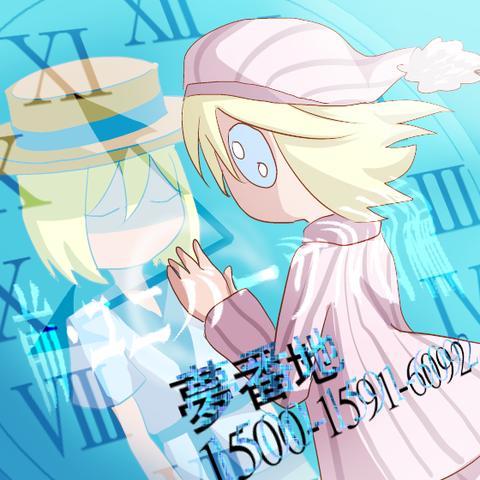 【夢見】ユニバーサル村