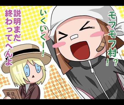 【夢見】モフモフ村2