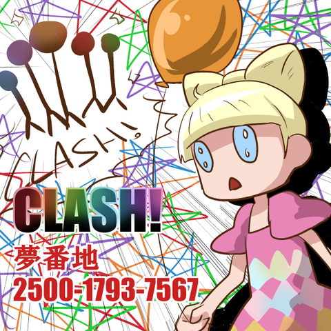 【夢見】CLASH!