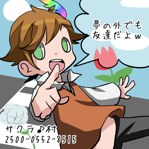 【夢見】サクラ♪村