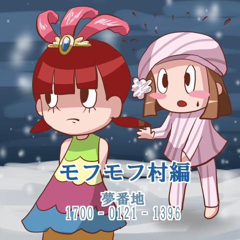 【夢見】モフモフ村編