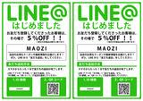 LINE 2枚_QR&ID検索_MAOZI様