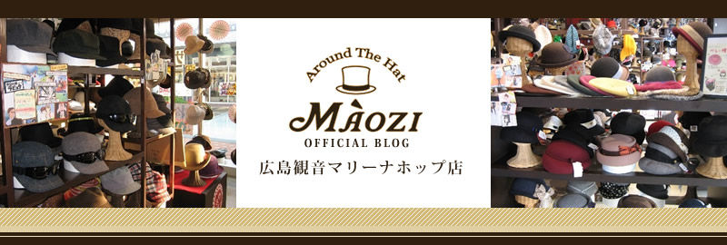 MAOZI 広島観音マリーナホップ店オフィシャルブログ