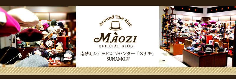 MAOZI 南砂町ショッピングセンターSUNAMO店オフィシャルブログ