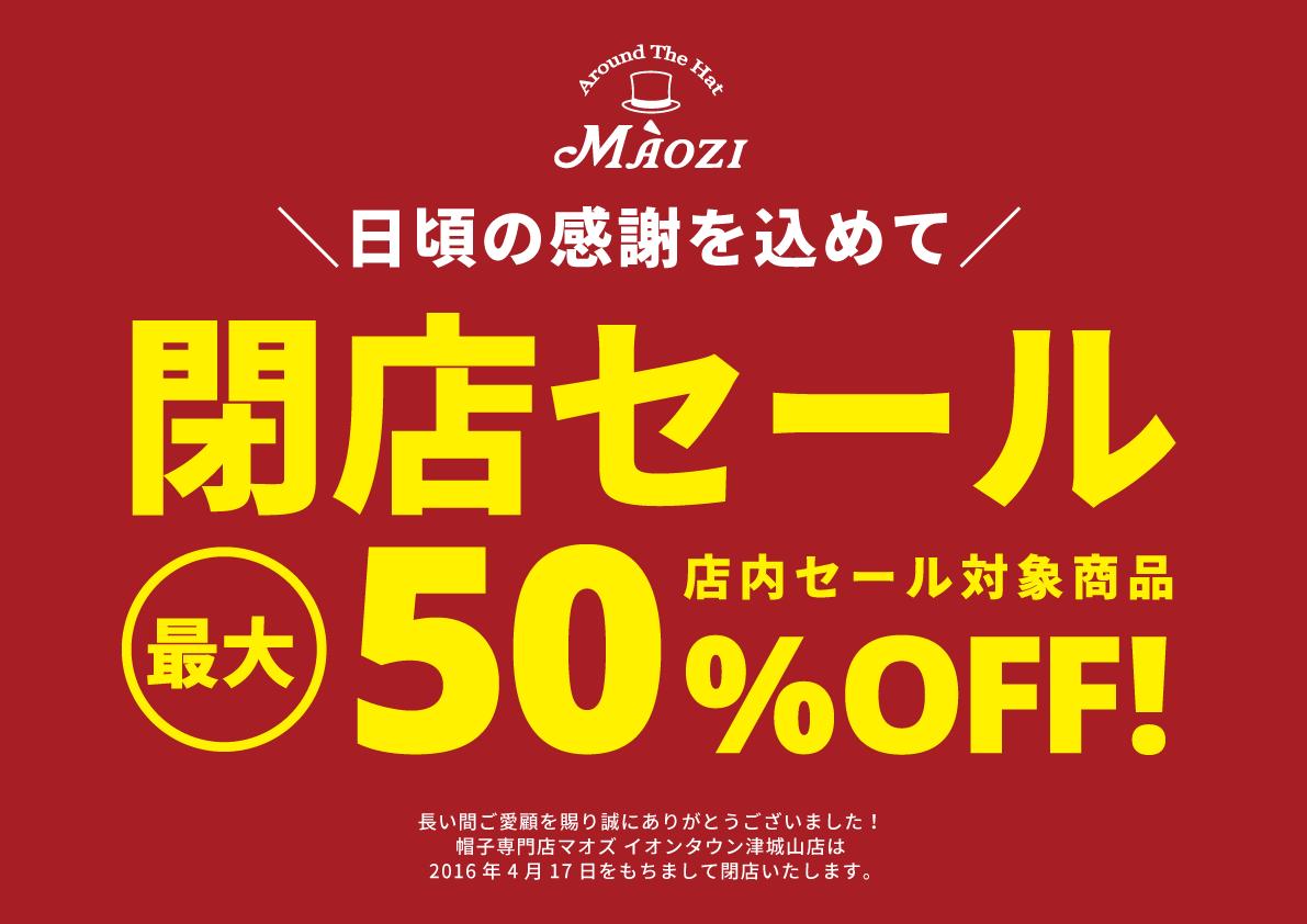 pop_津閉店50%