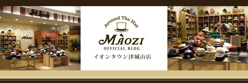MAOZI イオンタウン津城山店オフィシャルブログ