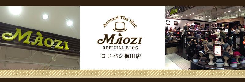 MAOZI ヨドバシ梅田店オフィシャルブログ