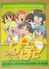 公式ガイドブック3.5