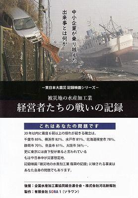 中小企業経営者たちのBCP 1_NEW