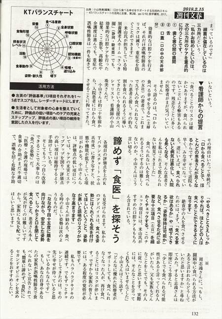 週刊文春記事・誤嚥性肺炎防止4_NEW_R