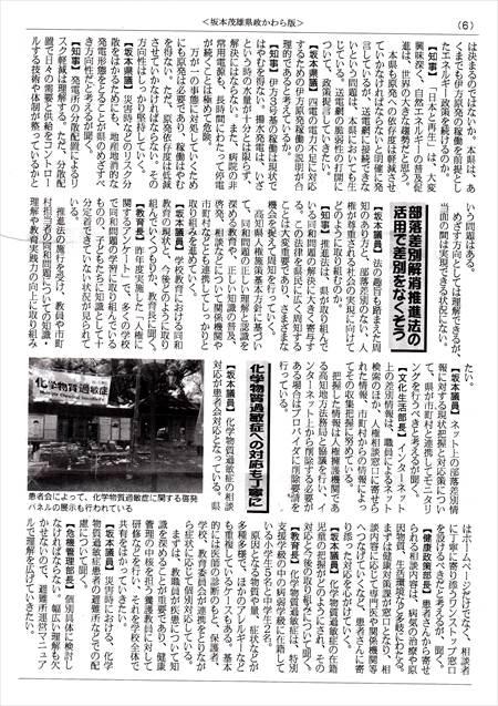 坂本茂雄かわら版6_NEW_R