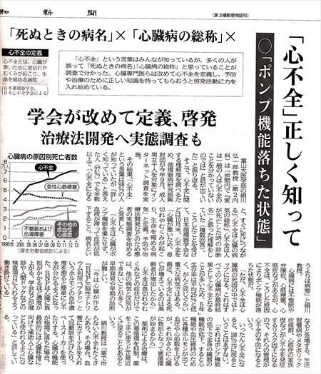 心不全の定義・高知新聞1124記事_NEW_R
