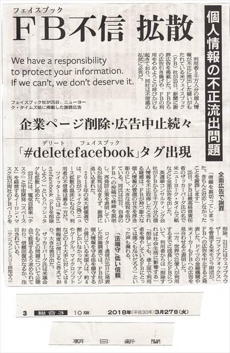 FB不信・朝日新聞記事_NEW_R