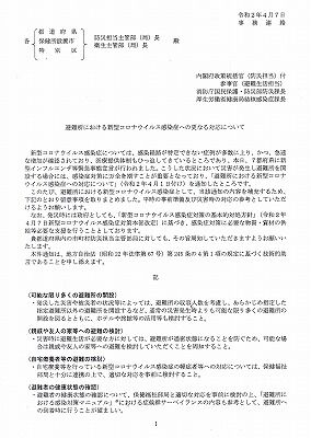 内閣府通達・コロナ対策避難所運営1_NEW