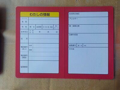SOSカード2