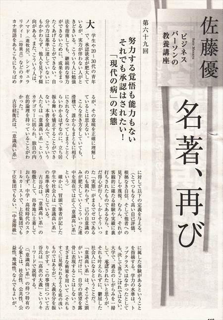 佐藤優(週刊現代コラム)1_NEW_R