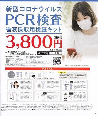 PCR3_NEW