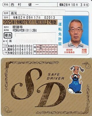 運転免許の更新917_NEW