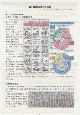 坂本茂雄47回県政意見交換会1_NEW