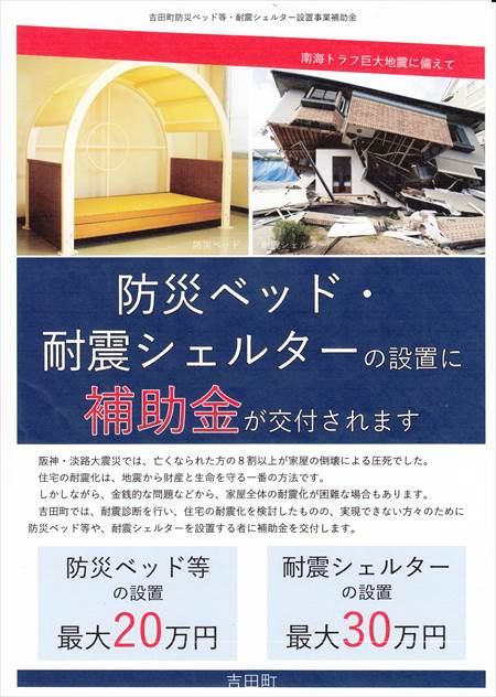 耐震シェルター・ベットへの補助制度1_R