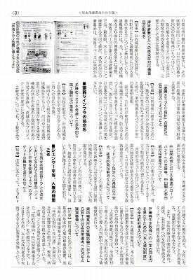 坂本茂雄県政かわら版64号ー3_NEW