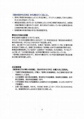 中小企業経営者たちのBCP 8_NEW
