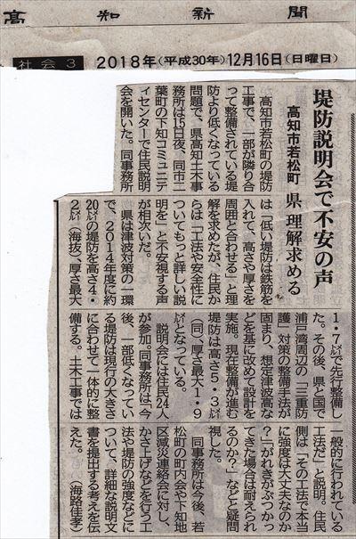 堀川耐震護岸工事説明会・高知新聞記事_NEW_R