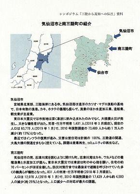 高知大学防災シンポ2_NEW