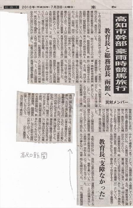 高知新聞7月28日号_NEW_R