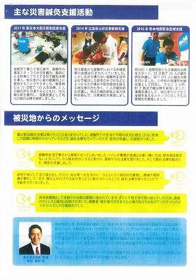 AMADA鍼灸防災5_NEW