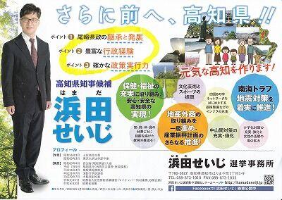 浜田2_NEW