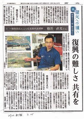 格井直光さん関連記事_NEW