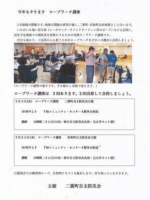 ロープワーク講座・2019年9月_NEW