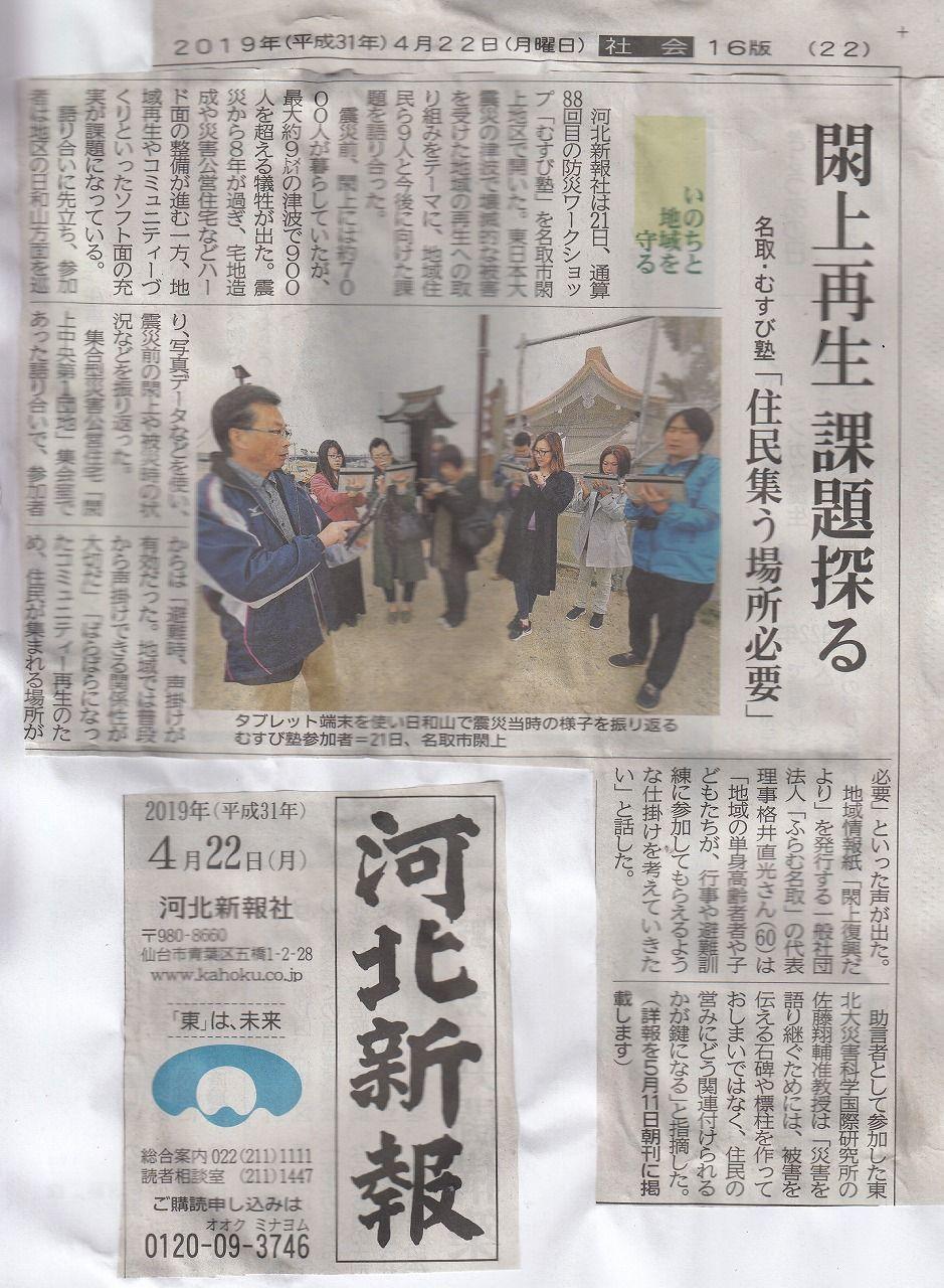 河北新報記事・閖上・422_NEW