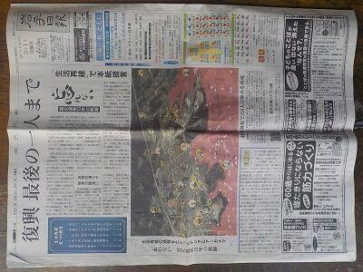 岩手日報3月1日