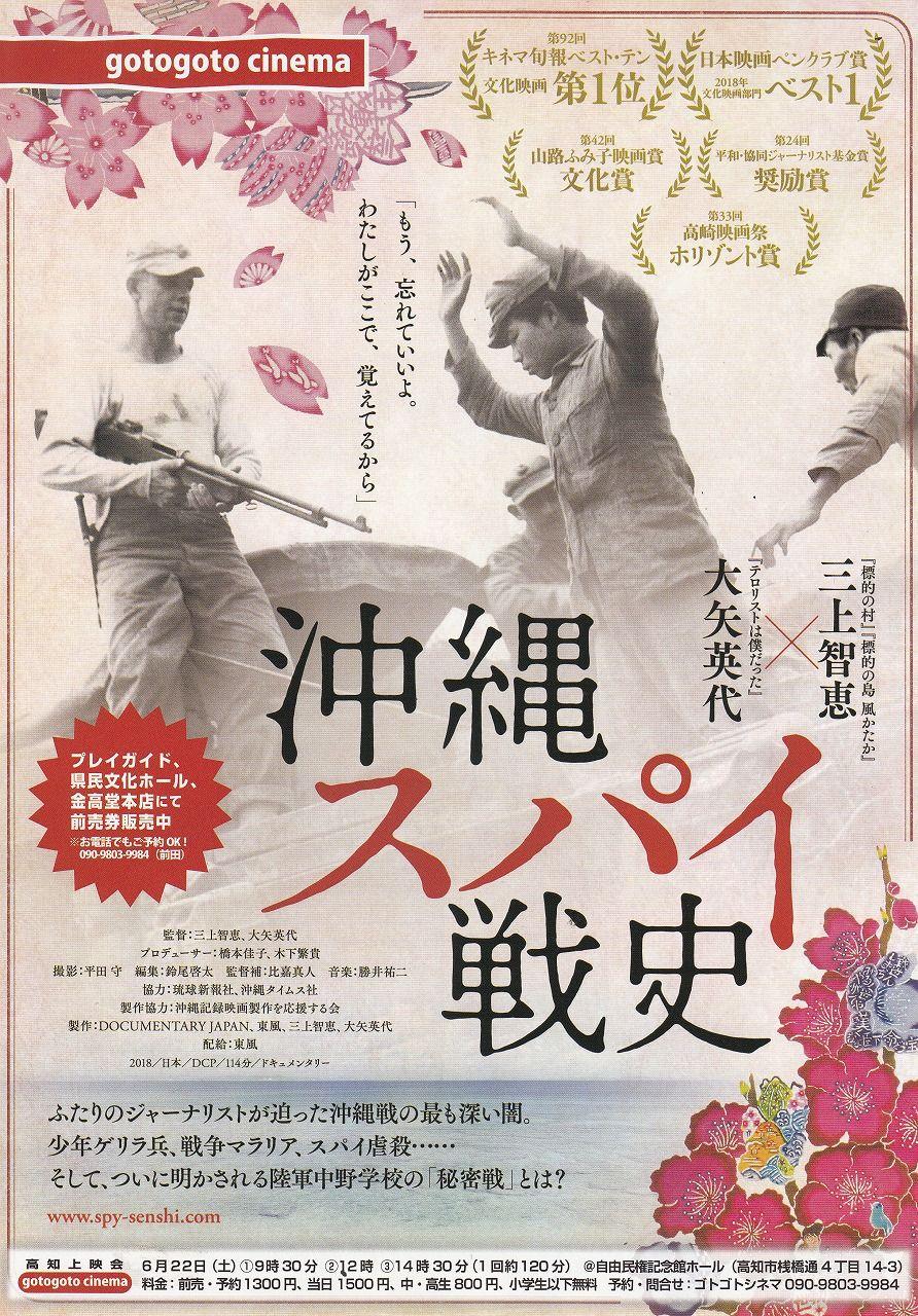沖縄スパイ戦争1_NEW