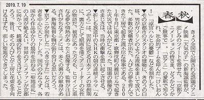 日経新聞のコラム719_NEW