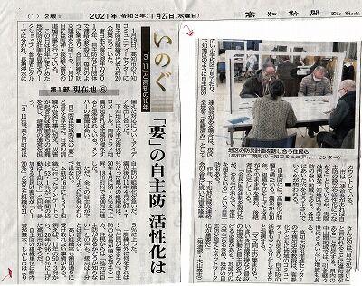 高知新聞「いのぐ」127_NEW_0001