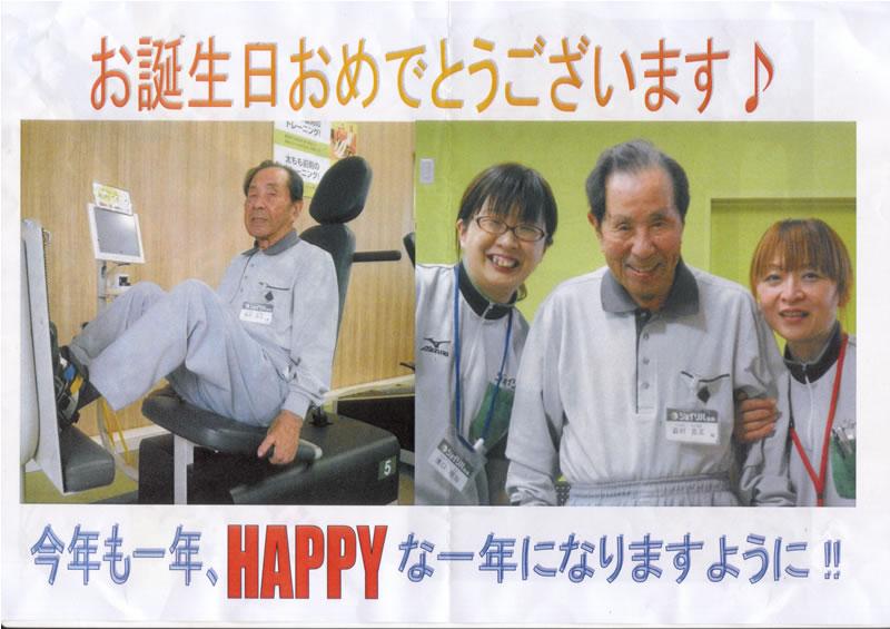 yoshimasa93saijoyriha1