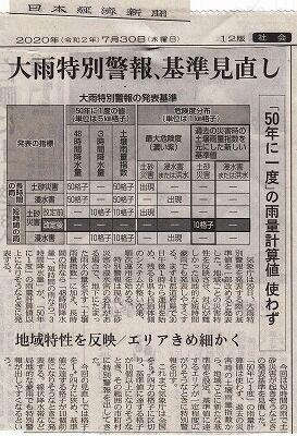 大雨特別警報の見直し―気象庁_NEW