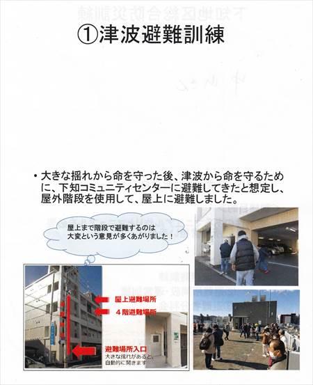 下知防災訓練1217-2017-1_NEW_R