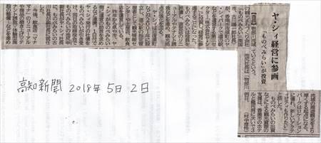 ,ヤッシー経営者交代_NEW_R