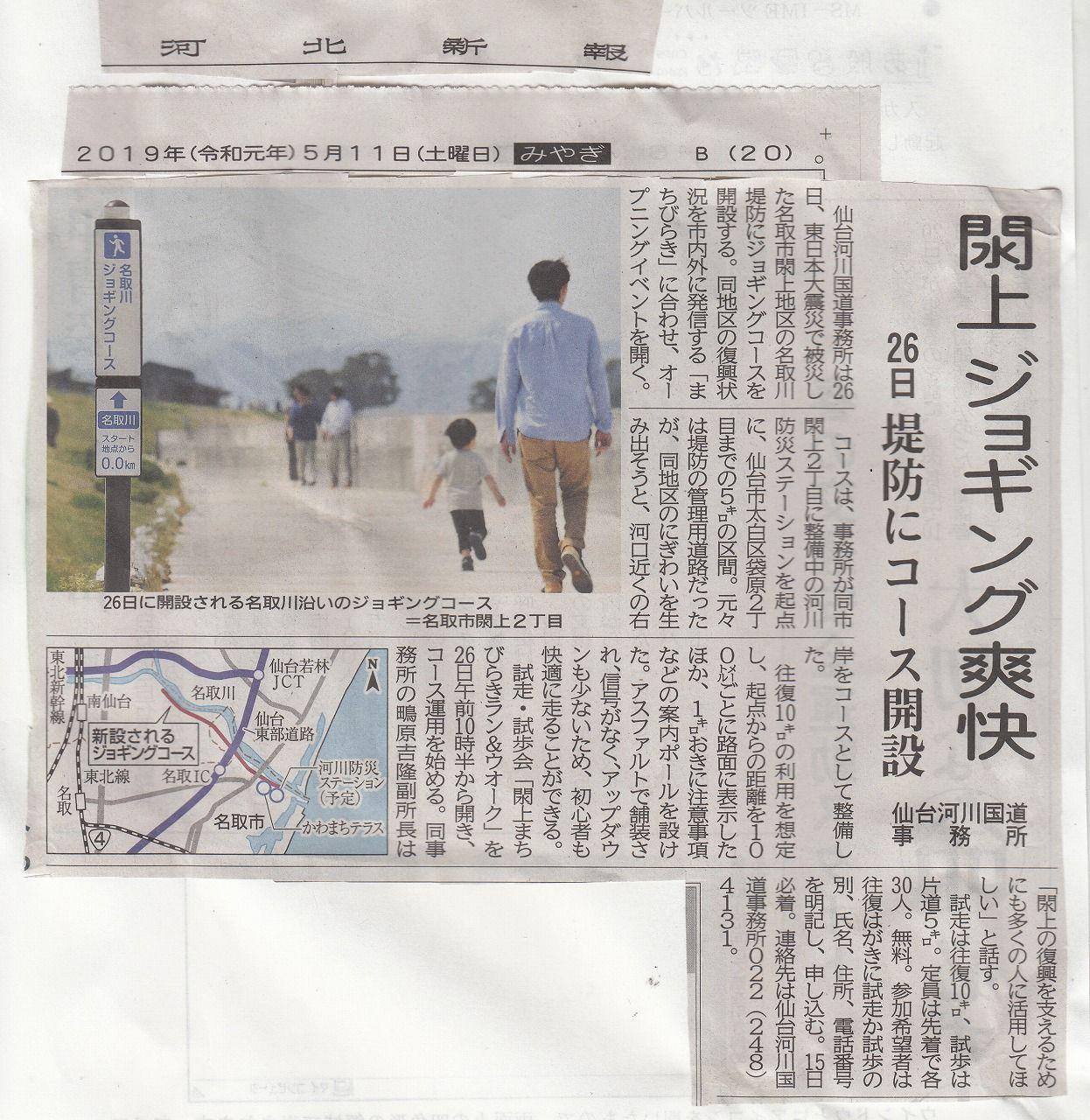河北新報記事・閖上・511-5_NEW