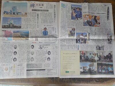 岩手日報3月11日号5