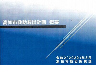 高知市救助救出計画2020年10月1_NEW