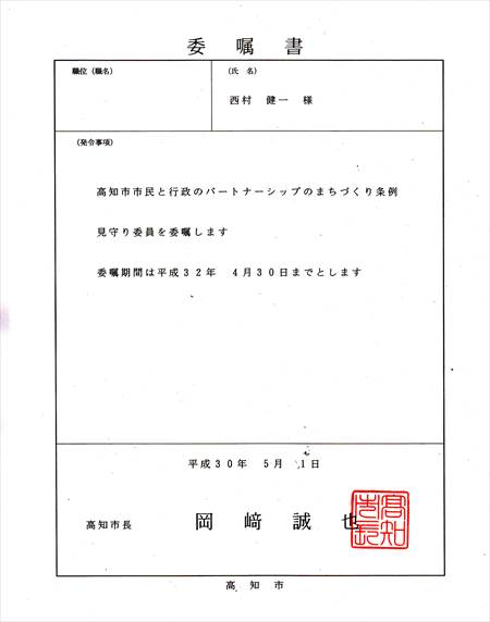 見守り委員会・委嘱状_NEW_R
