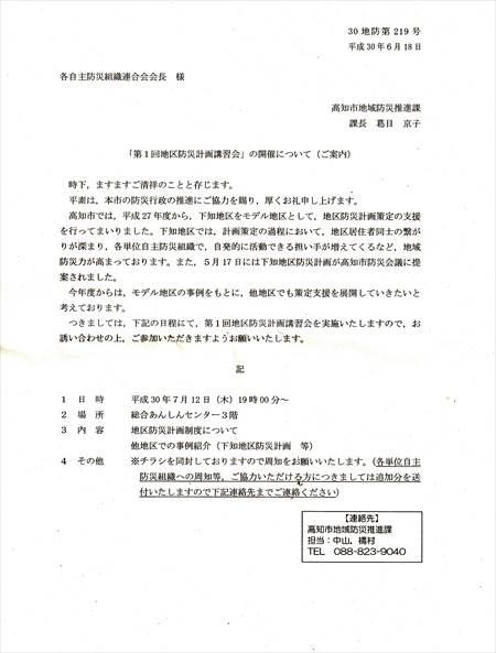 高知市地区防災計画説明会712市文書_NEW_R