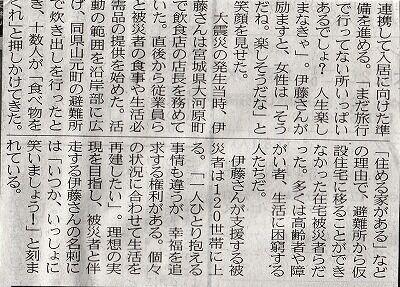 チーム王冠記事・日経311-2_NEW